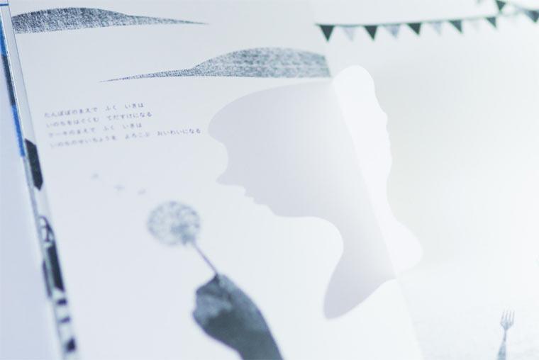 Buch der interaktiven Schatten Motion_Silhouette_02