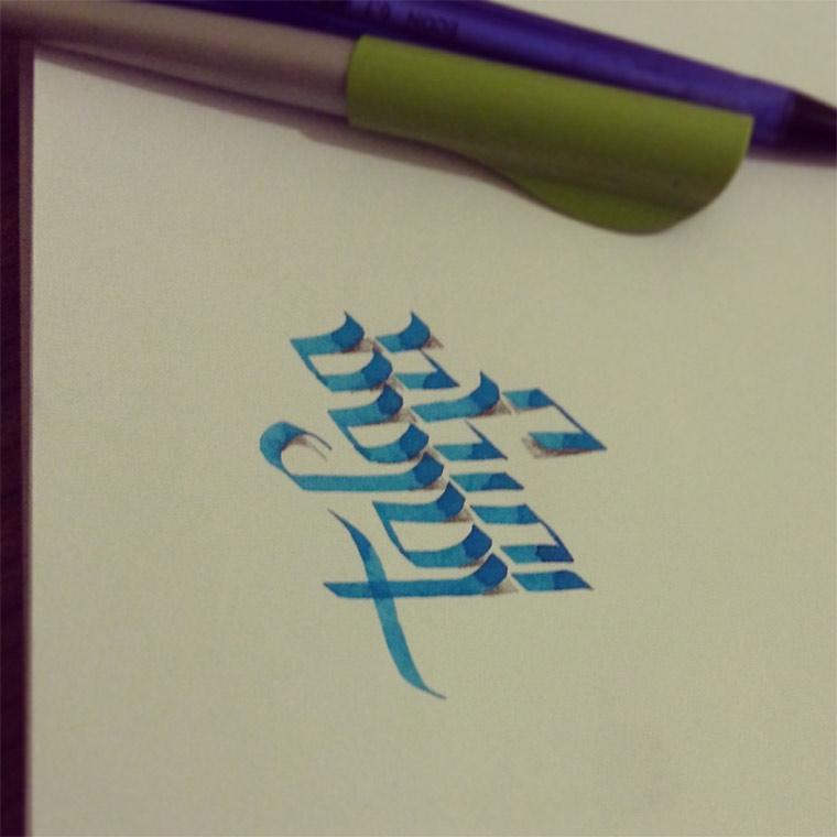 3D-Typografie: Tolga Girgin Tolga_Girgin_08