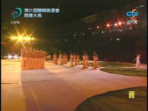 Bühnenshow der 21st Summer Deaflympics