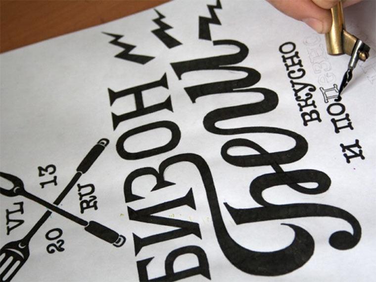 Handgemalte Calligrafie: Evgeny Tkhorzhevsky
