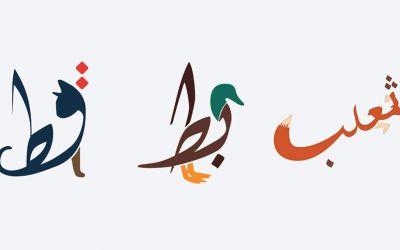 Arabische Wörter nach ihrer Bedeutung gestaltet
