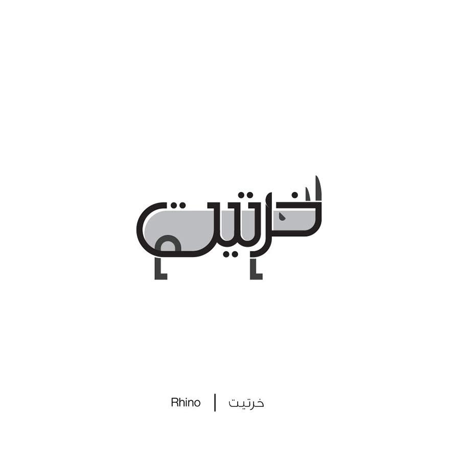 Arabische Wörter nach ihrer Bedeutung gestaltet illustrated-arabic-words-Mahmoud_04