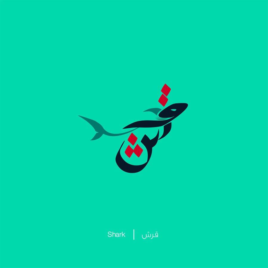 Arabische Wörter nach ihrer Bedeutung gestaltet illustrated-arabic-words-Mahmoud_05
