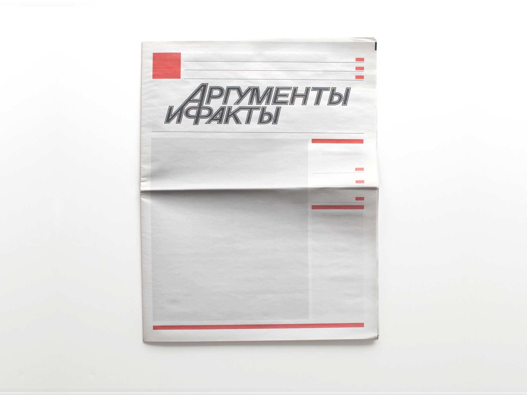 Leere Zeitungen nothing-in-the-news_05