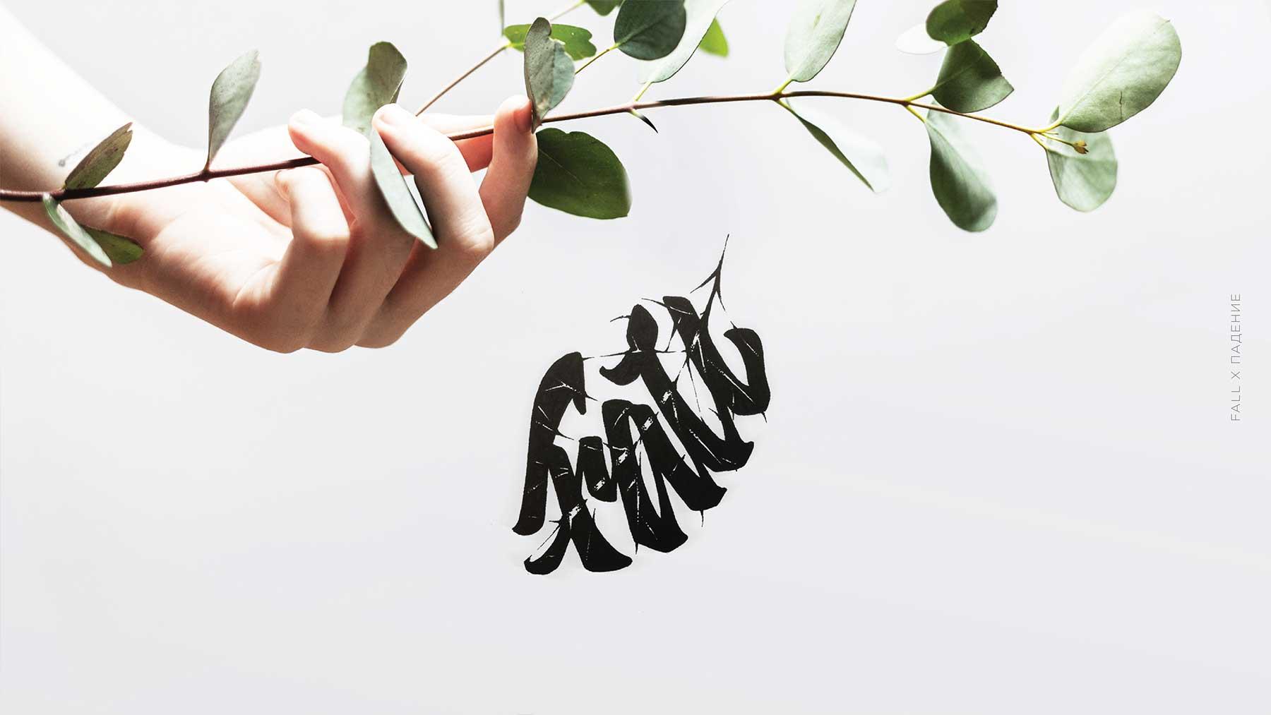 Schöngeschriebenes entsprechend der Wortbedeutung Dima-AbraKadabra-calligraphy-meaning_08