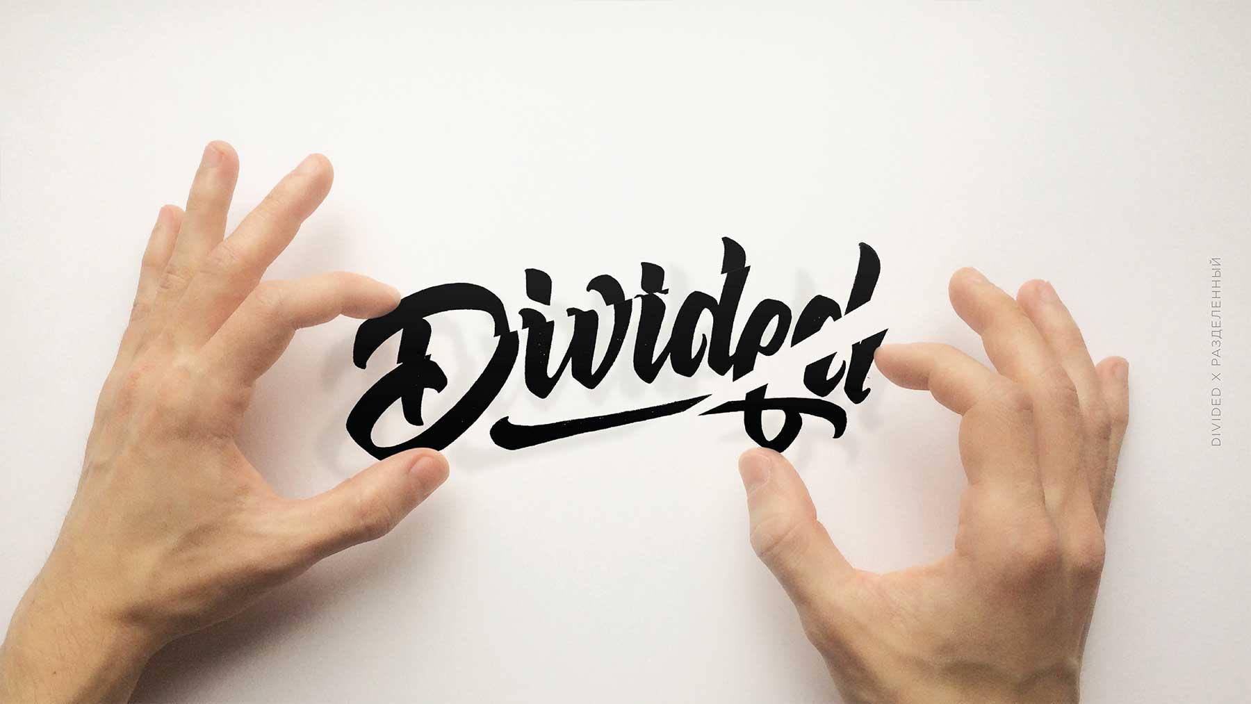Schöngeschriebenes entsprechend der Wortbedeutung Dima-AbraKadabra-calligraphy-meaning_09