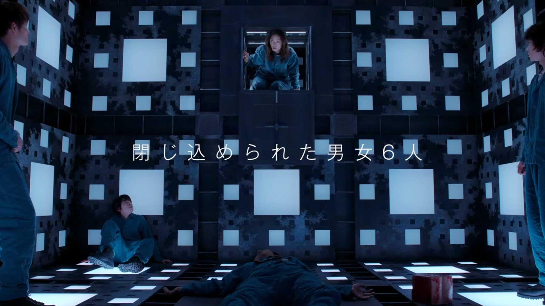 The Cube: Trailer zum japanischen Remake des Films